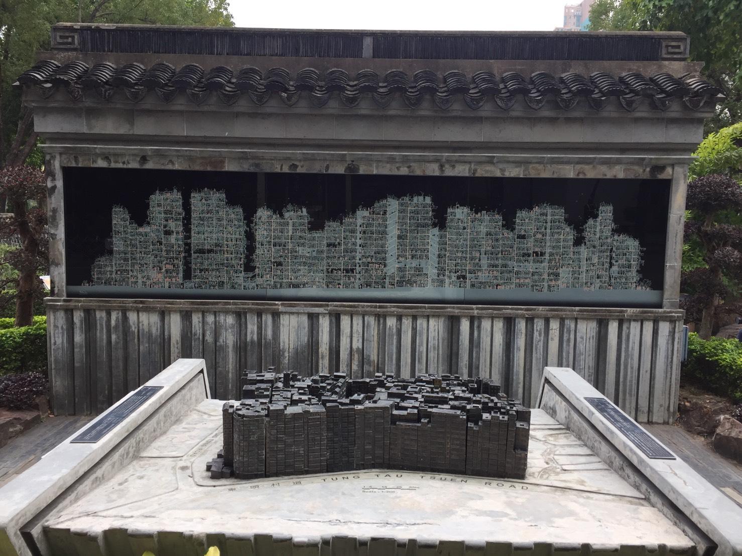 九龍寨城公園