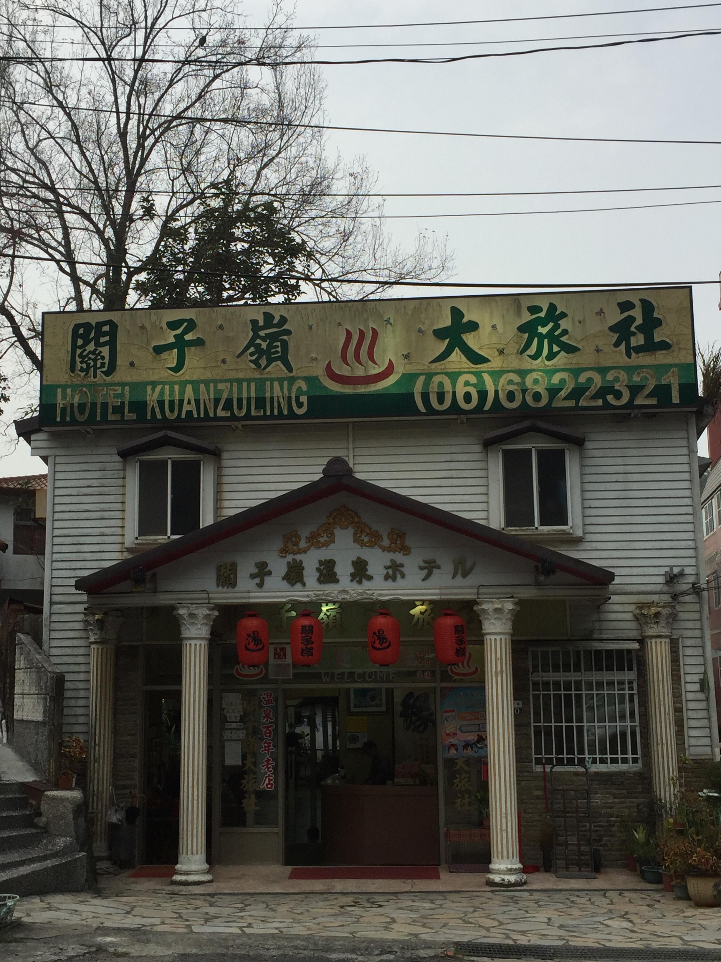 關子嶺大旅社