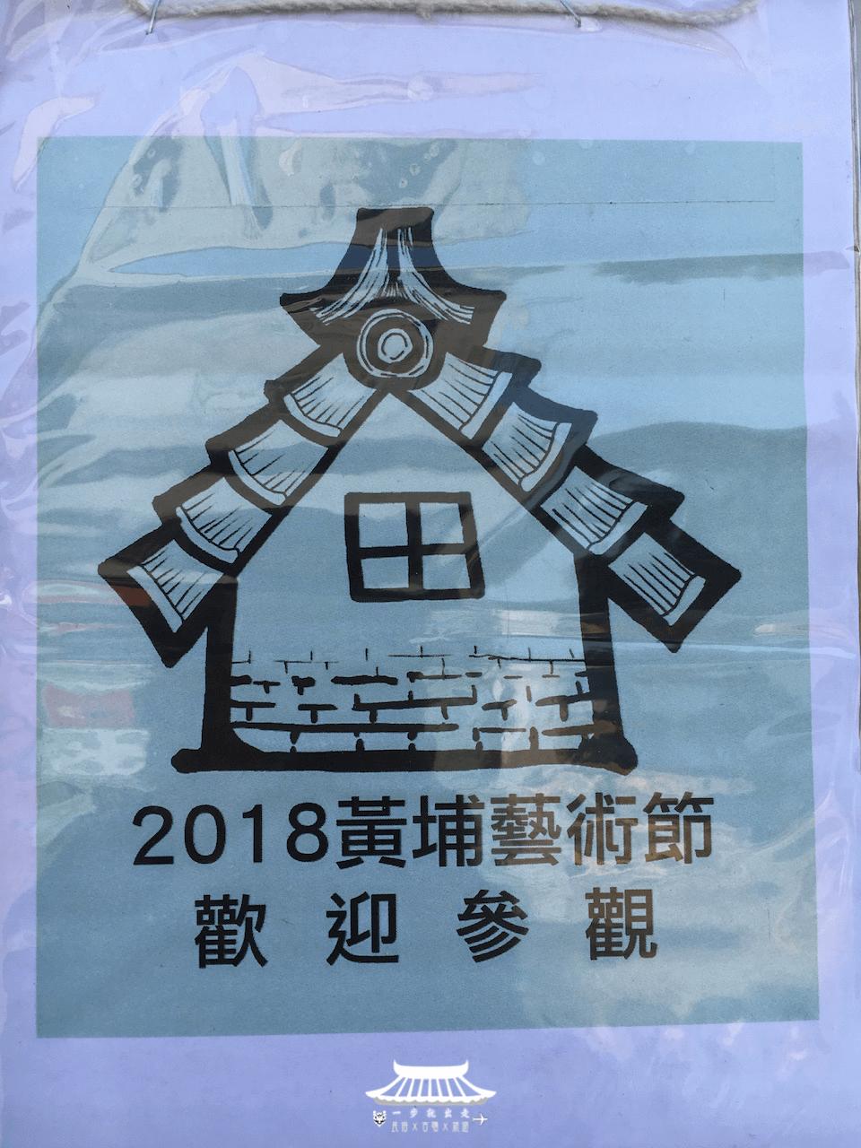 第一屆黃埔藝術節