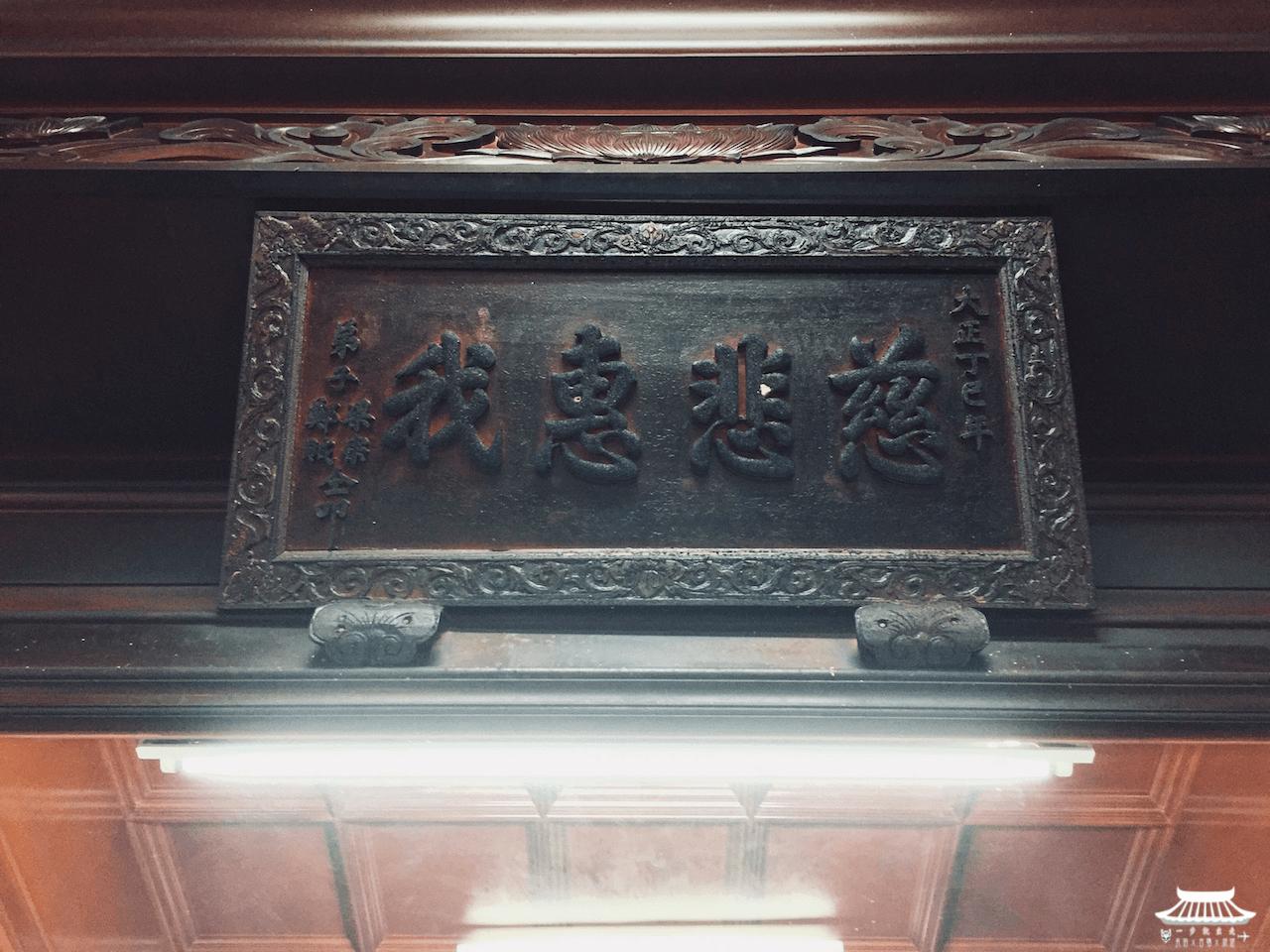 竹峰寺古匾