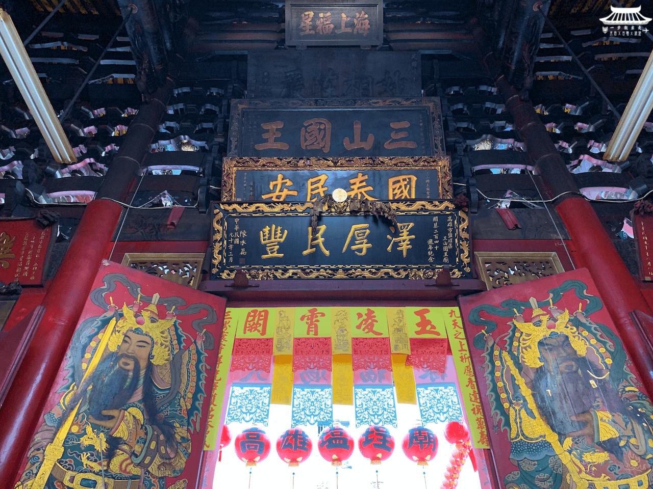 鹽埕三山國王廟