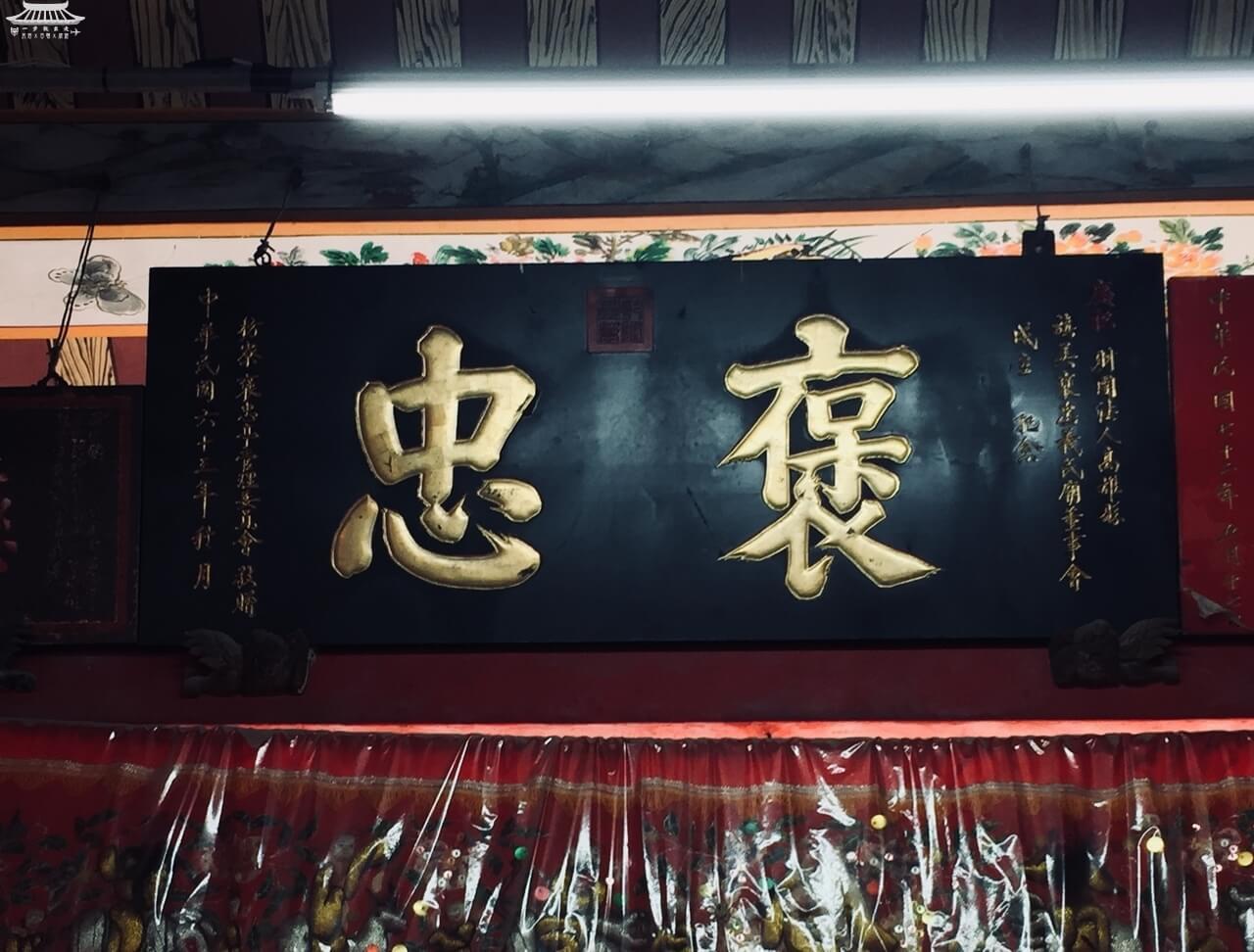 北埔義民廟所贈「褒忠」匾額