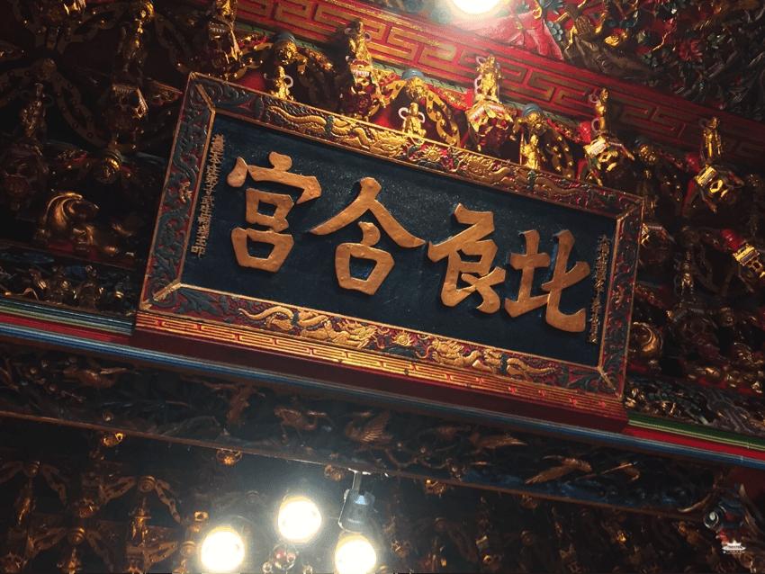 鯤洲宮正殿清光緒十三年(西元1887年)「本庄弟子武生」敬獻「北辰合宮」匾