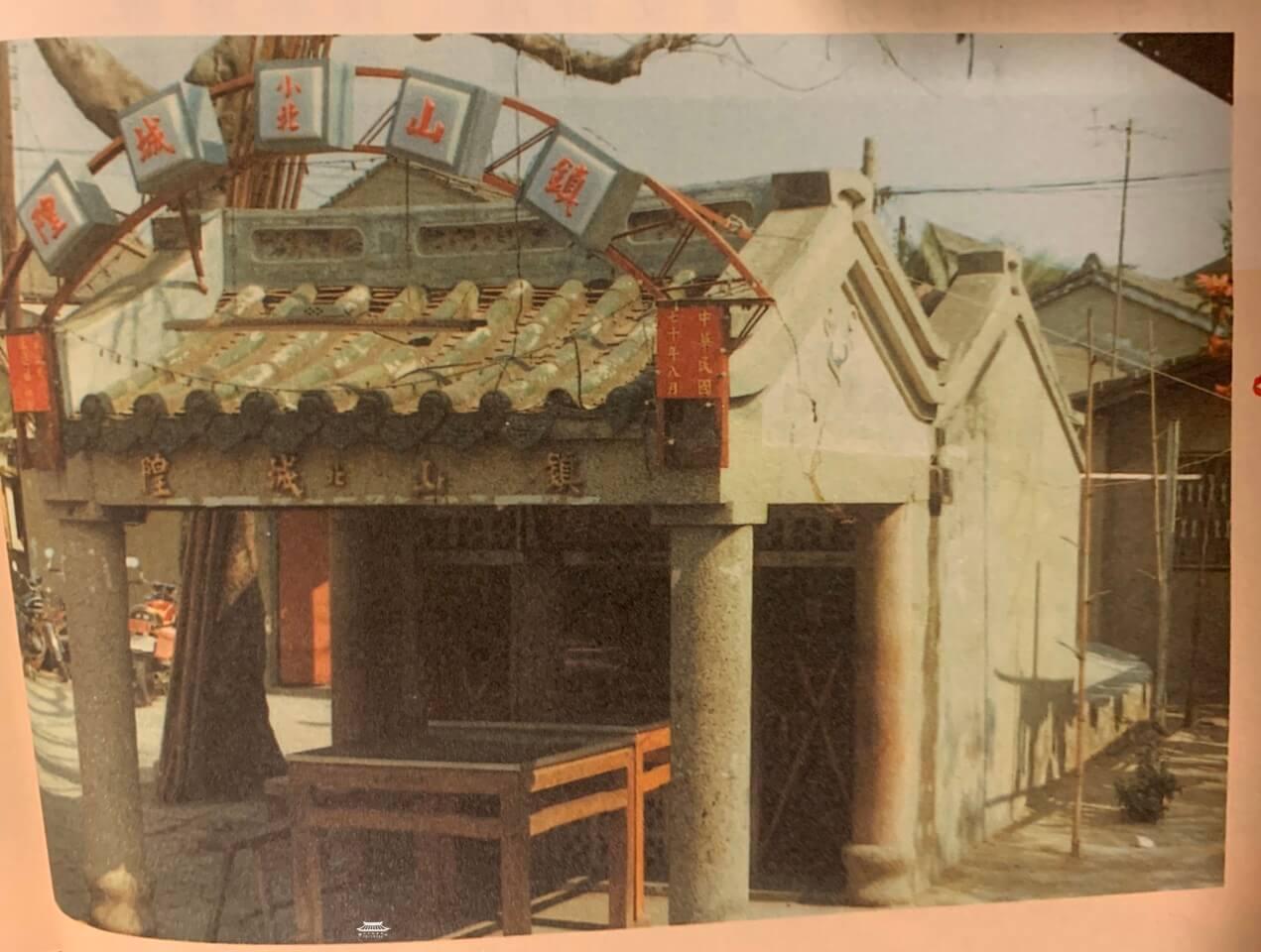 鎮山城隍廟