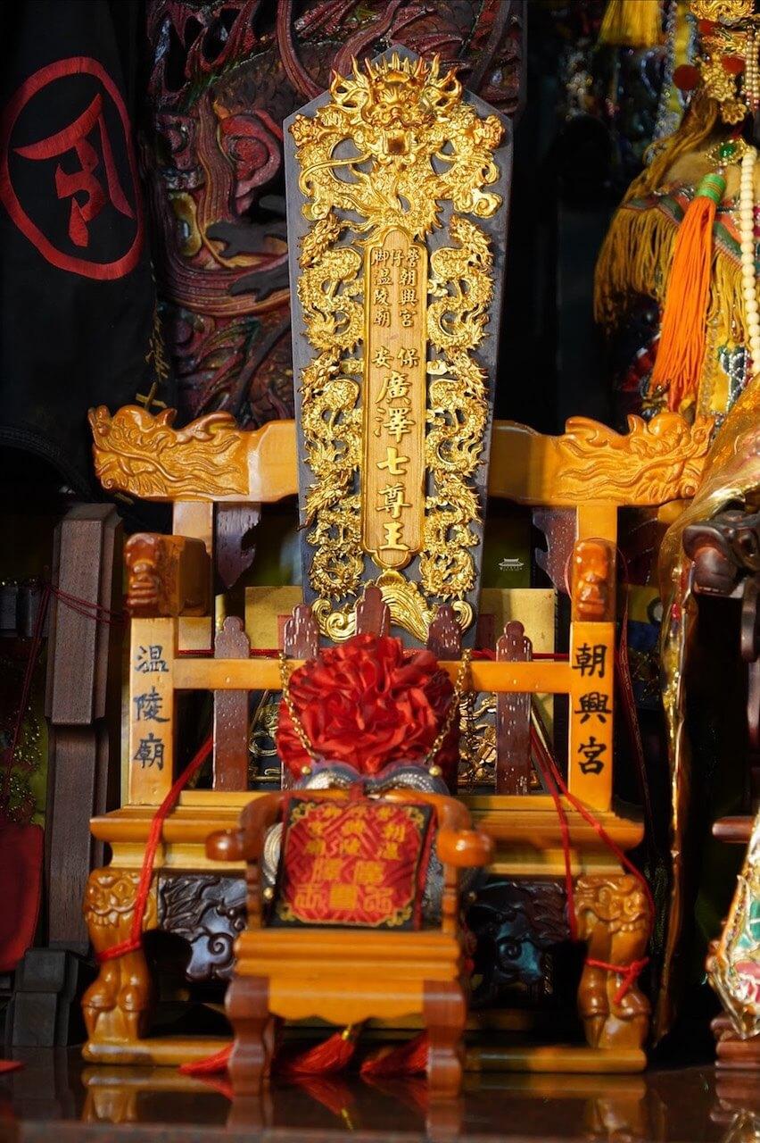 廣澤七尊王